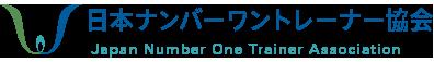 日本ナンバーワントレーナー協会