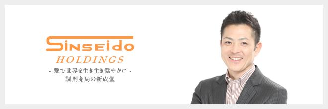 株式会社新成堂ホールディングス